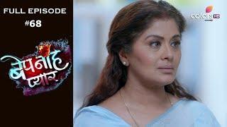 Bepanah Pyaar - 4th September 2019 - बेपनाह प्यार - Full Episode