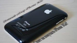 iphone 3gs перезагружается