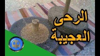هل تعلم | قصة الرحى التى تطحن لوحدها و العائلة الفقيرة  | قصص الزمن القديم | اسلاميات hd
