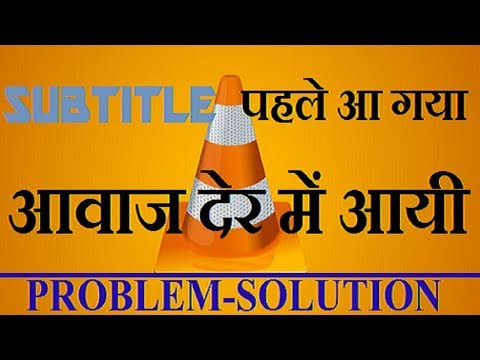How to adjust subtitle delay in VLC media player ||HINDI