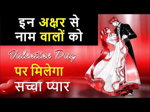 Name Astrology Zodiac Sign True Love February Valentine Day 2018 in Hindi