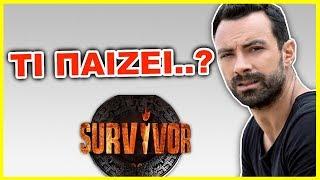 Το Μέλλον του Survivor στην Ελλάδα!😱🔥