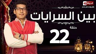 مسلسل بين السرايات - الحلقة الثانية والعشرون - باسم سمرة   Ben El Sarayat Series - Ep 22
