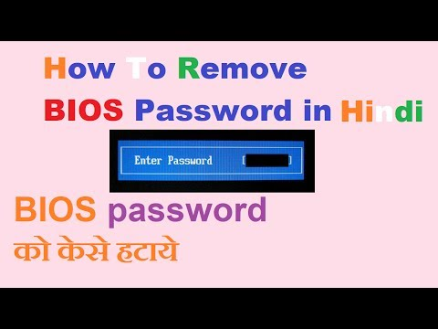 How to Remove BIOS password ( acer,hp,etc ) hindi