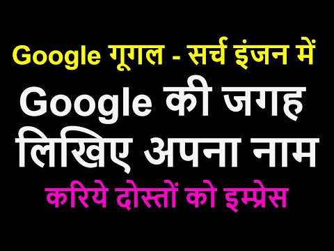 how to change google name logo to your name in google search engine - in Hindi