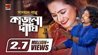 Kajla Dighi | by Sadman Pappu | New Bangla Music Video | HD1080p 2017 | ☢☢ EXCLUSIVE ☢☢