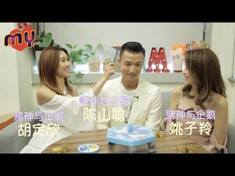 Xxx Mp4 胡定欣 VS 陈山聪 VS 姚子羚-企鹅游戏 3gp Sex