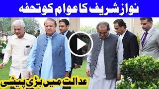 Nawaz Sharif returns to Pakistan from London - Headlines - 10:00 AM - 25 Sep 2017
