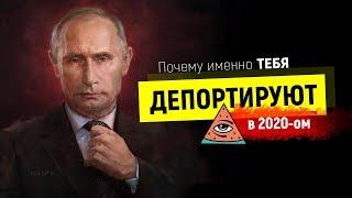 Download Путин подписал закон о ДЕПОРТАЦИИ огромного кол-ва Россиян в 2020 году! Video