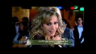 Amal Hijazi Baheb Nawaa Kalamak امل حجازى - بحب نوع كلامك