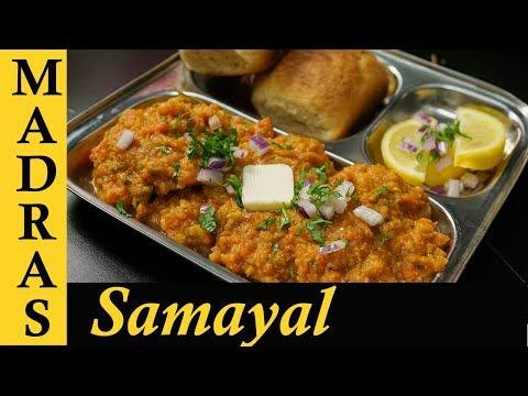 Pav Bhaji Recipe in Tamil | Pav Bhaji Masala in Tamil | How to make Pav Bhaji in Tamil