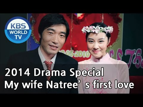 My wife Natree's first love | 내 아내 네이트리의 첫 사랑 (Drama Special / 2014.09.26)