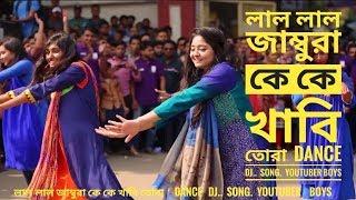 লাল লাল জাম্বুরা কে কে খাবি তোরা -Lal Lal Jambura K K Khabi Tora    song Youtuber Boys
