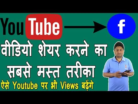 How to share Youtube video on Facebook with large image thumbnail | increase Views & Subscriber