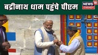 बाबा केदारनाथ के दर्शन के बाद बद्रीनाथ धाम पहुंचे पीएम मोदी