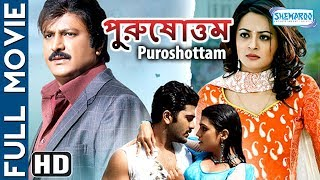 Puroshottam (HD) - Superhit Bengali Movie - Mohan Babu - Ramya Krishna