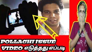 Pollachi Issue Video  எடுத்தது எப்படி? | Kani Ak |ak