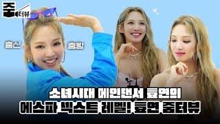 소녀시대 메인댄서 효연(HYOYEON)의 에스파 넥스트 레벨!💫 l 줌터뷰
