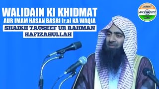 Maa Baap Ki Khidmat Or Imam Hasan Basri [R.a] Ka Waqia.| Shaikh Tousif Ur Rahman Hafizaullah