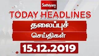 Today Headlines | 15 Dec 2019 | இன்றைய தலைப்புச் செய்திகள் | Tamil Headlines | Headlines News