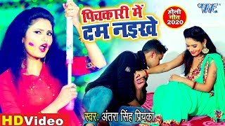 #VIDEO SONG - पिचकारी में दम नइखे |Antra Singh Priyanka का सुपरहिट Holi Song| Pichkari Me Dum Naikhe