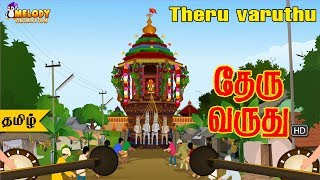 Eliyare Eliyare | Tamil Kids Songs | Tamil Rhymes for Kids