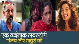 Sanjay Dutt & Madhuri Dixit Love Story: माधुरी के लिए पत्नी को भी मौत दे दी!