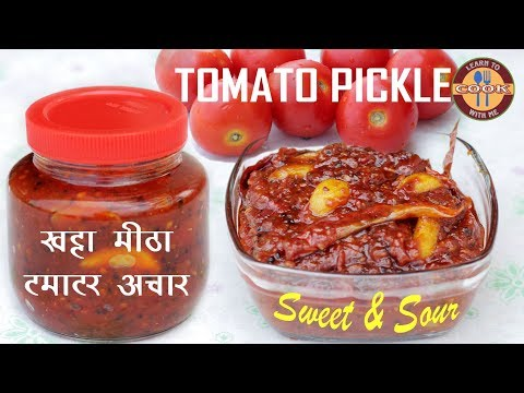 Tomato Pickle Recipe | खट्टा मीठा टमाटर अचार |Spicy, Sweet & Sour Pickle | Easy & Quick recipe