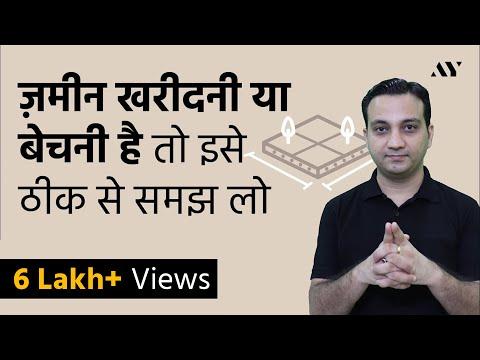 Khata, Khatauni, Khewat, Khasra Number - Explained in Hindi
