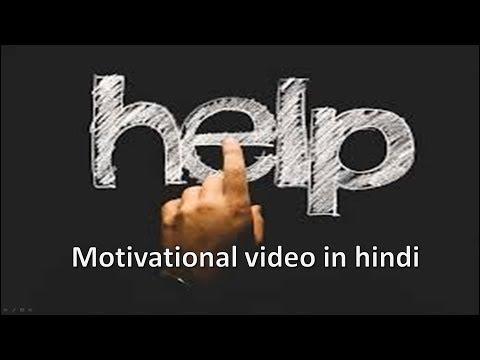 बड़ा बनाना है तो मदद करें और लें | motivation video in hindi