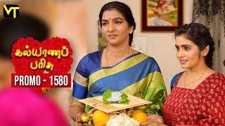 Kalyanaparisu Tamil Serial - கல்யாணபரிசு | Episode 1580 - Promo | 15 May 2019 | Sun TV Serials