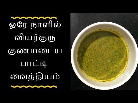 ஒரே நாளில் வியர்குரு குணமடைய பாட்டி வைத்தியம் -  Tamil health tips