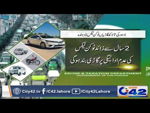 How much vehicles in Lahore without token tax