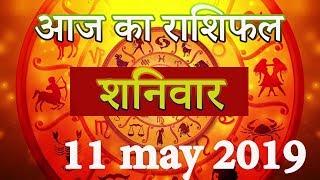Aaj ka rashifal Mesh Rashi 11 May 2019 | मेष राशि आज का