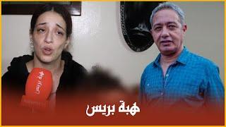 """زوجة """"رفيق بوبكر"""" تذرف الدموع وتعتذر للمغاربة وأخر كلمة قاليا بعد اعتقاله :""""تهلاي فالوليدات"""""""