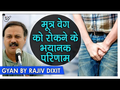 Rajiv Dixit - जानिए पेशाब रोकने के खतरनाक नुक्सान | Very Dangerous To Hold In Your Pee