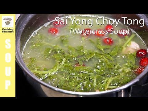 Sai Yong Choy Tong(Watercress Soup) Malaysian Chinese Kitchen