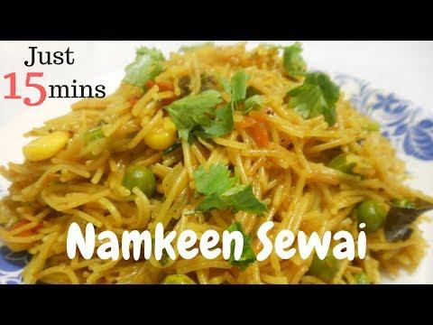 सिर्फ15 मिनट में ब्रेकफास्ट बनाये - सेवई - Namkeen Sewai - Vermicelli Upma - Sonal ki Rasoi - باںکا
