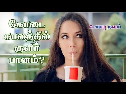 குலிர் பானம் ஏற்படுத்தும் உடல் நல கேடுகள் | Cool Drink Side Effects | Side Effects of Cold Drinks