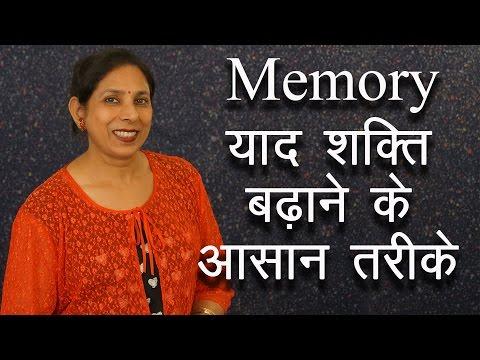 याद शक्ति को कैसे बढ़ाएं | How to Improve your Memory in Hindi | Yaad Shakti badane ke upay