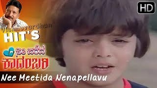 Nee Meetida Nenapellavu - Kannada Sad Song   Nee Bareda Kadambari Movie   S Janaki Hit Songs HD
