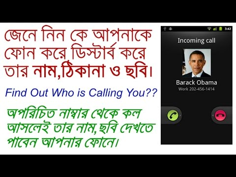 How to find out who called me from an unknown number