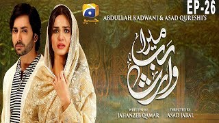 Mera Rab Waris - EP 26 - 11th July 2019 | HAR PAL GEO DRAMAS