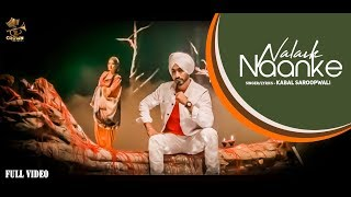 NALAIK NAANKE || KABAL SAROOPWALI || FULL VIDEO || NEW PUNJABI SONG 2018 || FEAT DESI CREW