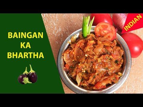 ऐसे बनाये बैंगन का भरता कुछ ही मिनटों में | Baingan Bhartha | Recipes in Hindi