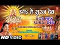 Uga Hai Suraj Dev Bhojpuri Chhath Pooja Geet By Anuradha Pau