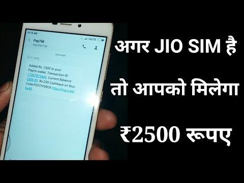 अगर JIO का SIM है तो आपको मिलेगा ₹2500 रूपए