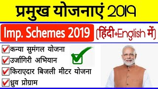 Schemes 2019 current affairs | योजनाएं 2019 | current affairs 2019 in hindi |