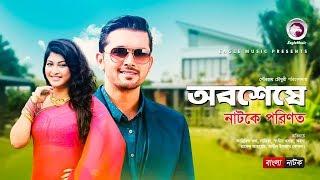 Bangla New Natok   Obosheshe Natoke Porinoto   Arifin Shuvo, Sarika, Ahona