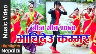 Bhachideu Kammar | New Nepali Teej Song 2017/2074 | Tika Pun, Tekraj Bhandari